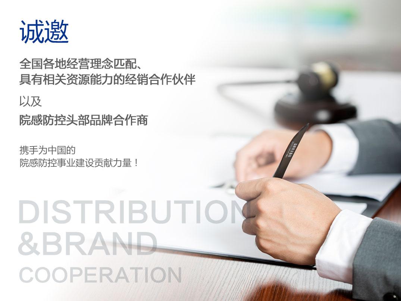 经销及品牌合作专区_03