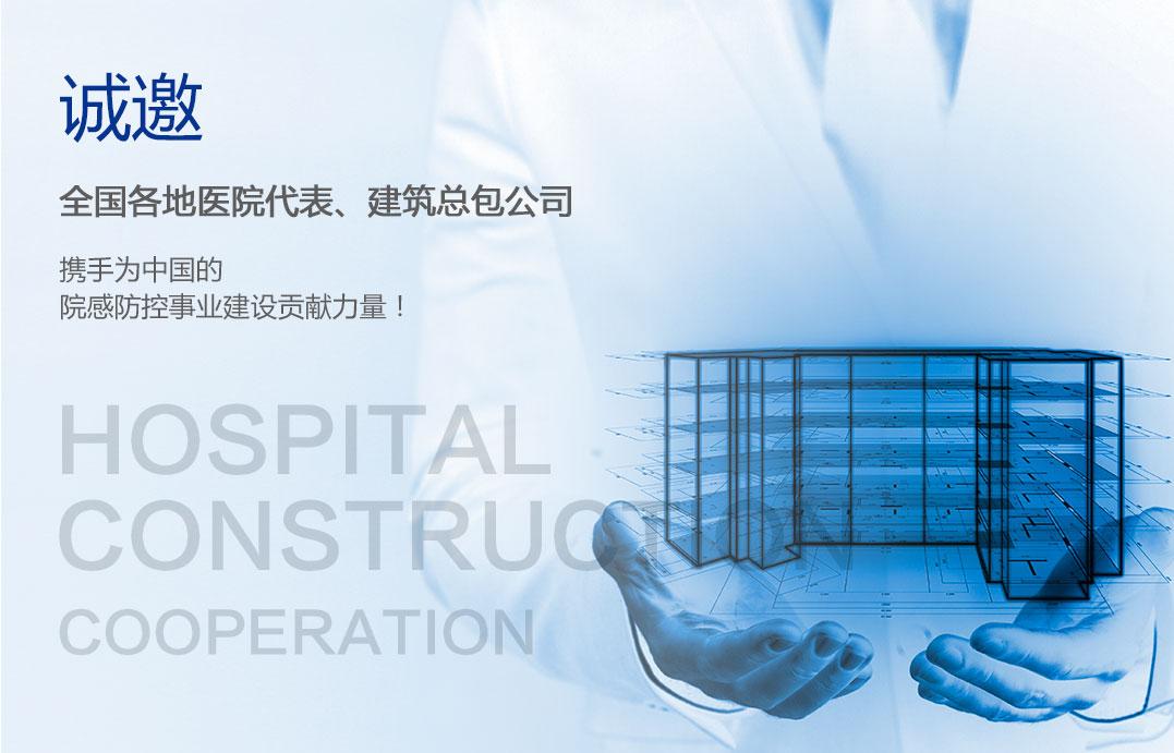 医院建设合作专区_05